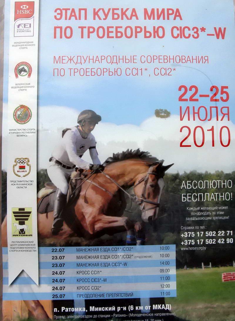 конный спорт, верховая езда в Беларуси